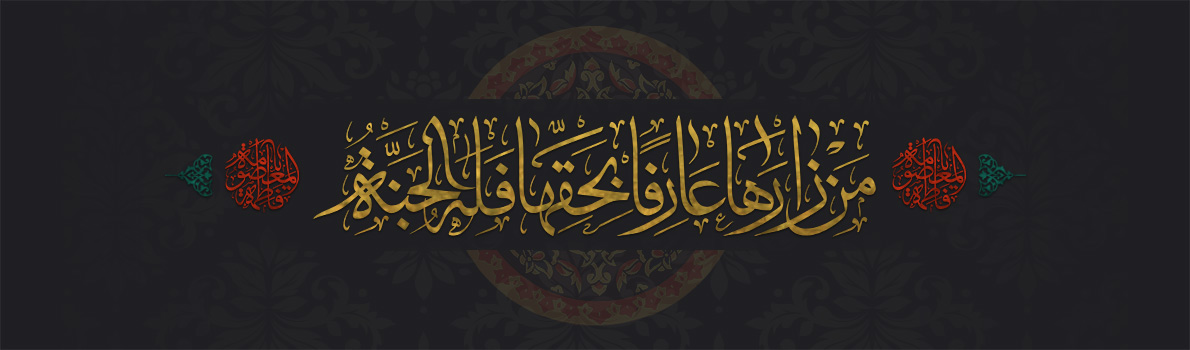 Demise Anniversary of Lady Fatimah, al-Ma'sumah (peace be upon her)