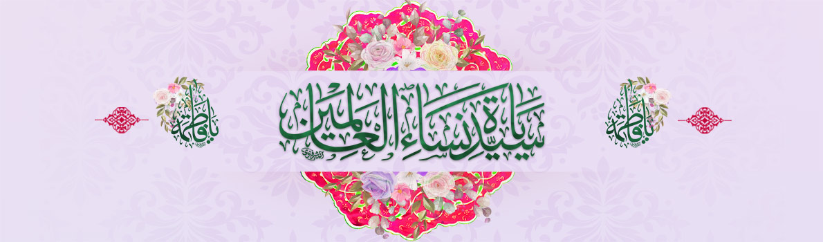 The Auspicious Occasion of the 9th of Rabi'al Awwal