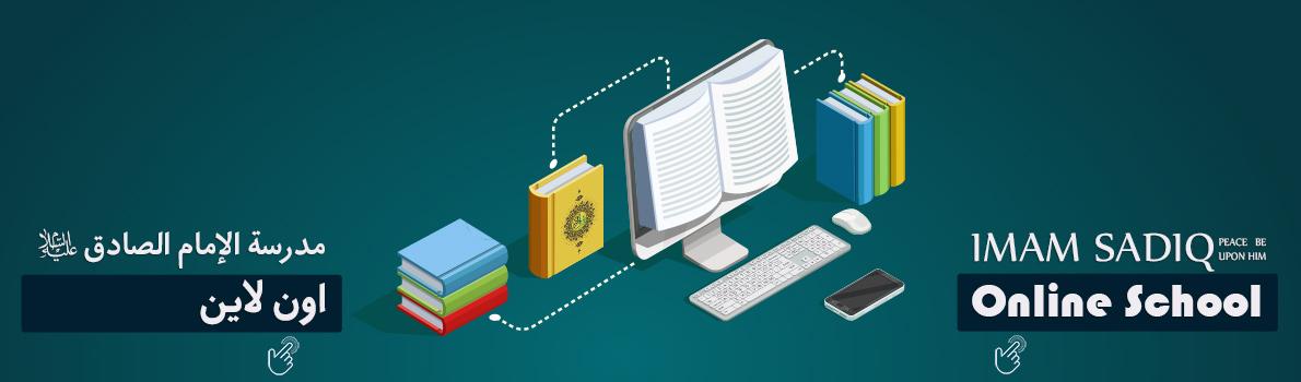 افتتاح مدرسه قرآنی آنلاین به زبان عربی و انگلیسی