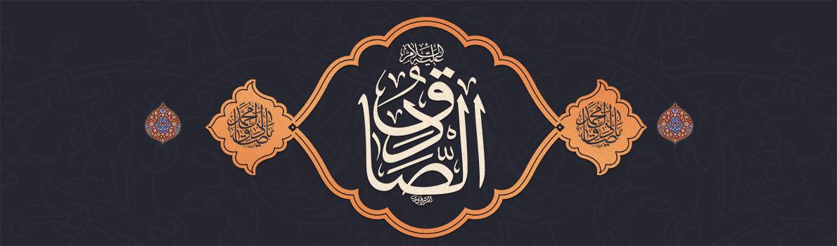 امام صادق  علیه السلام کی شهادت