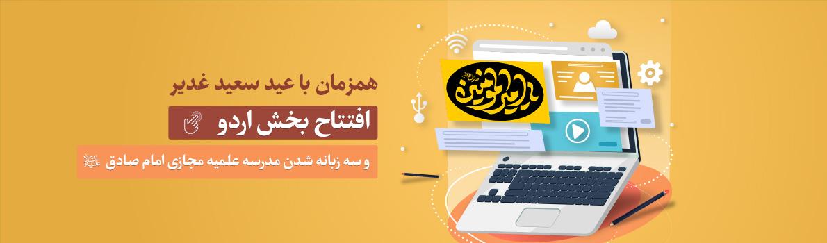 افتتاح بخش اردو و سهزبانه شدن مدرسه امام صادق علیهالسلام