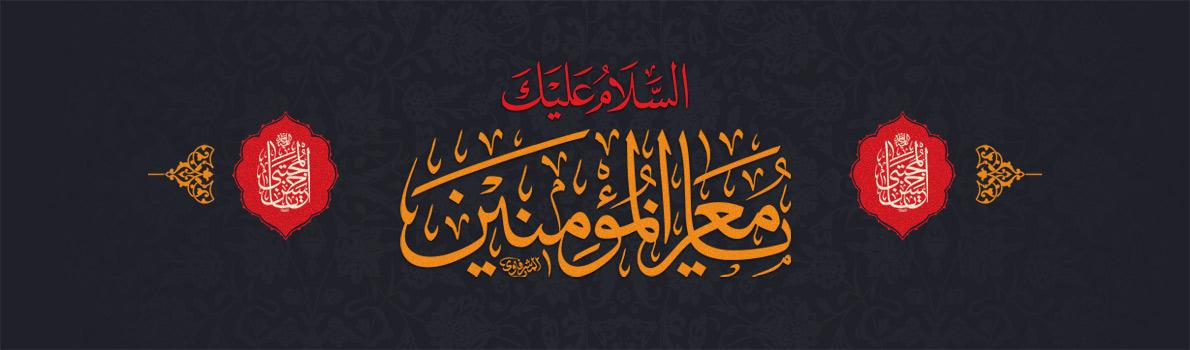 Martyrdom Anniversary of Imam Hasan al-Mujataba (peace be upon him)