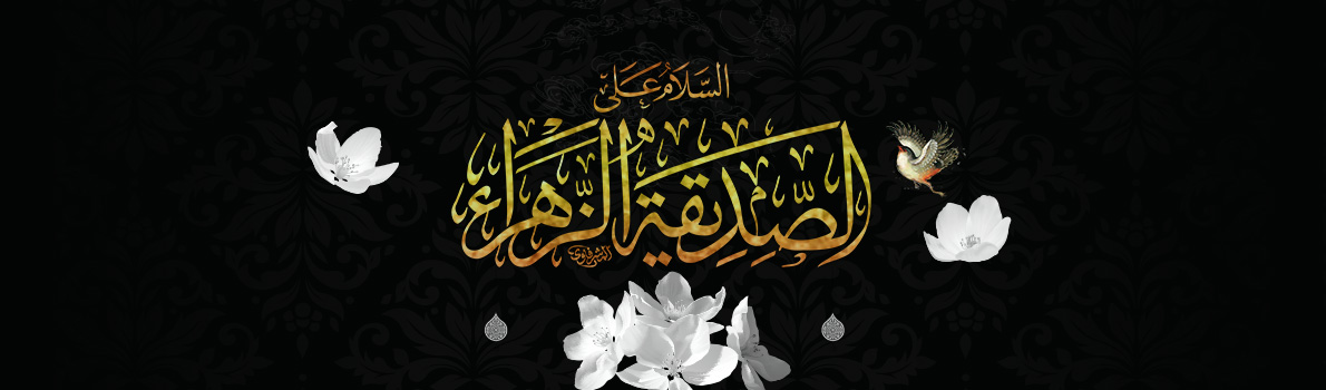 Martyrdom Anniversary of Lady Fatimah (peace be upon her)