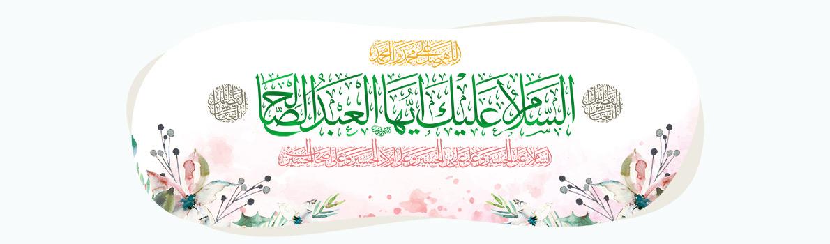 Birthday Anniversary of H.Abbas (a)