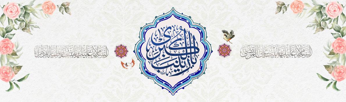 Birthday Anniversary of Lady Zainab (peace be upon her)