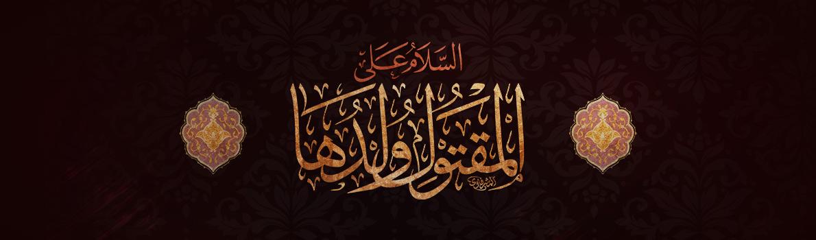 شہادت حضرت محسن علیہ السلام