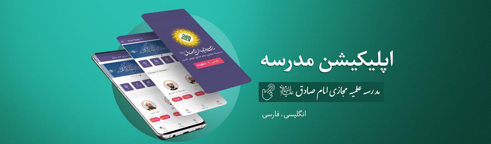 رونمایی از اپلیکیشن مدرسه علمیه مجازی امام صادق علیهالسلام