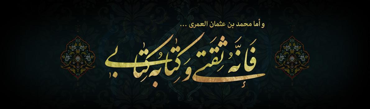 Demise of Muhammad ibn Uthman al-Amri (may Allah elevate his status)