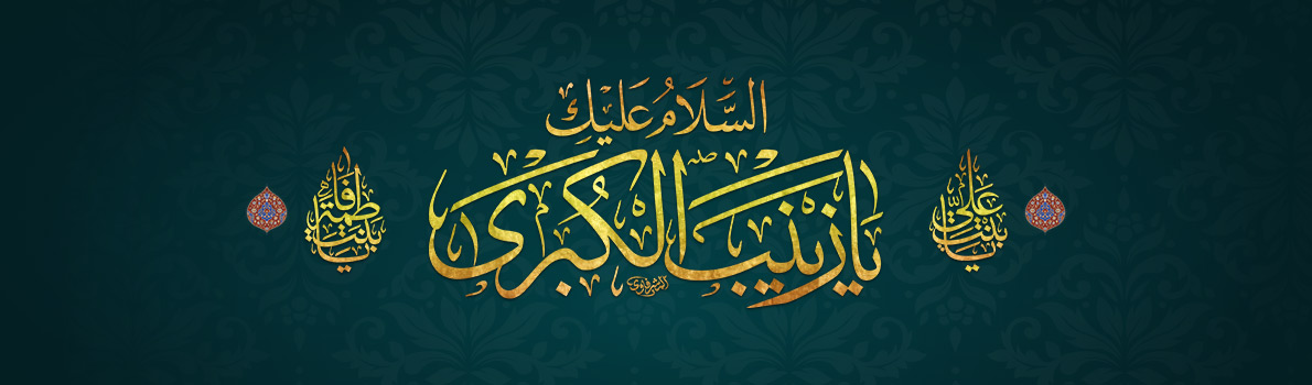 Martyrdom Anniversary of Lady Zainab (peace be upon her)