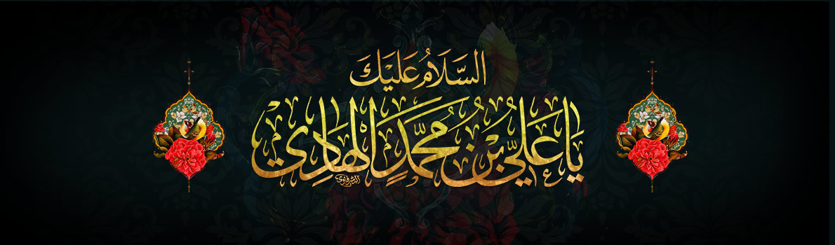 Martyrdom Anniversary of Imam Ali ibn Muhammad al-Hadi (peace be upon him)