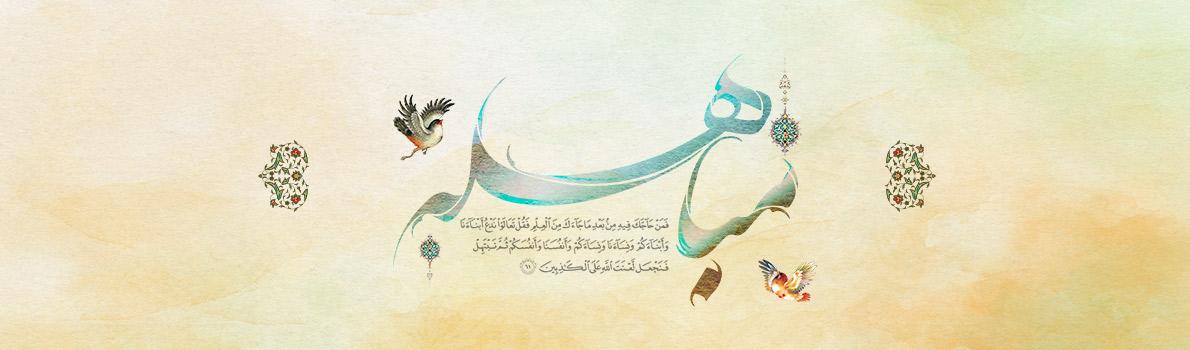 Eid al-Mubahalah