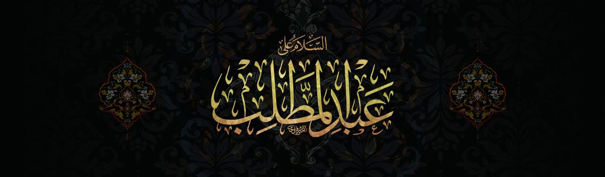 وفات حضرت عبدالمطلب علیهالسلام