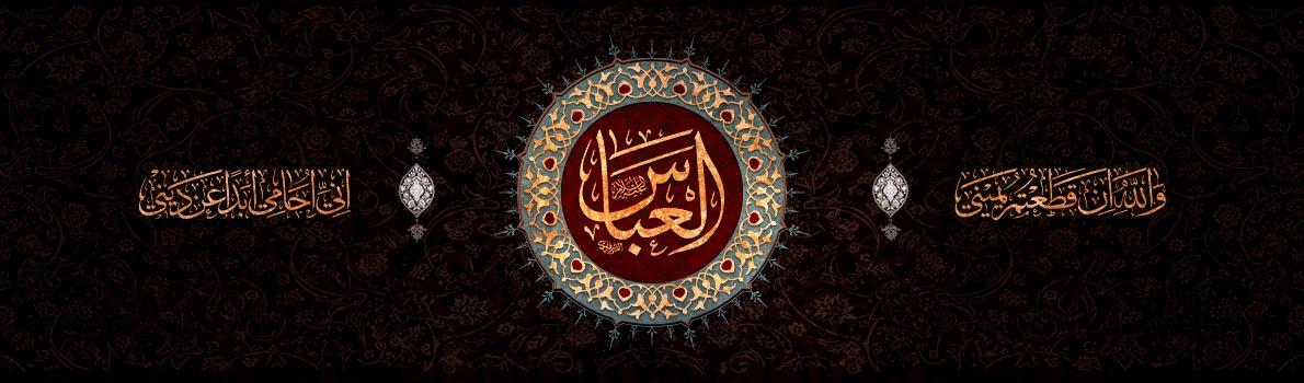 Imam Sadiq (peace be upon him) Offers Heartfelt Condolences on the Martyrdom Anniversary of the Standard Bearer, Abbas ibn Ali (peace be upon them).