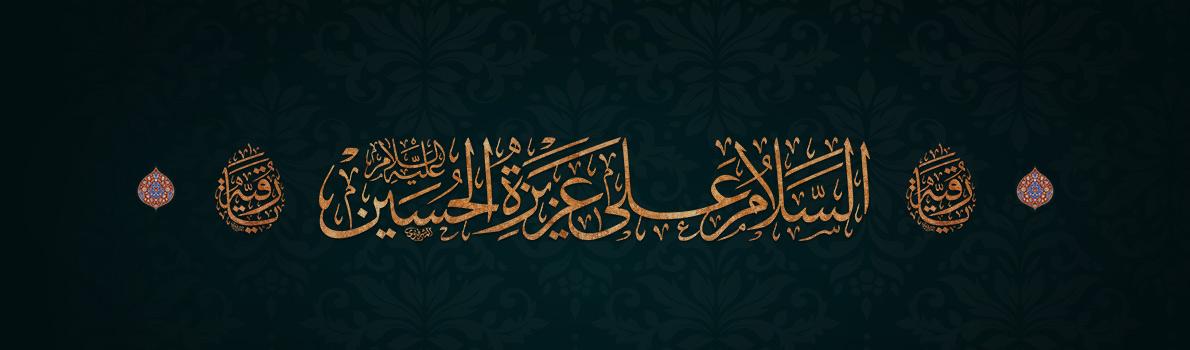 شہادت جناب سکینہ سلام اللہ علیہا