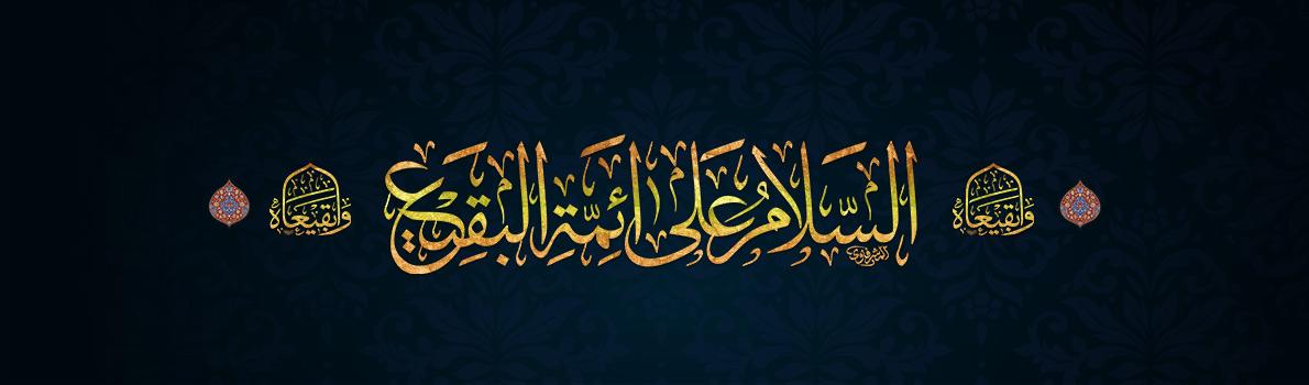 سالروز تخریب قبور ائمه بقیع علیهمالسلام