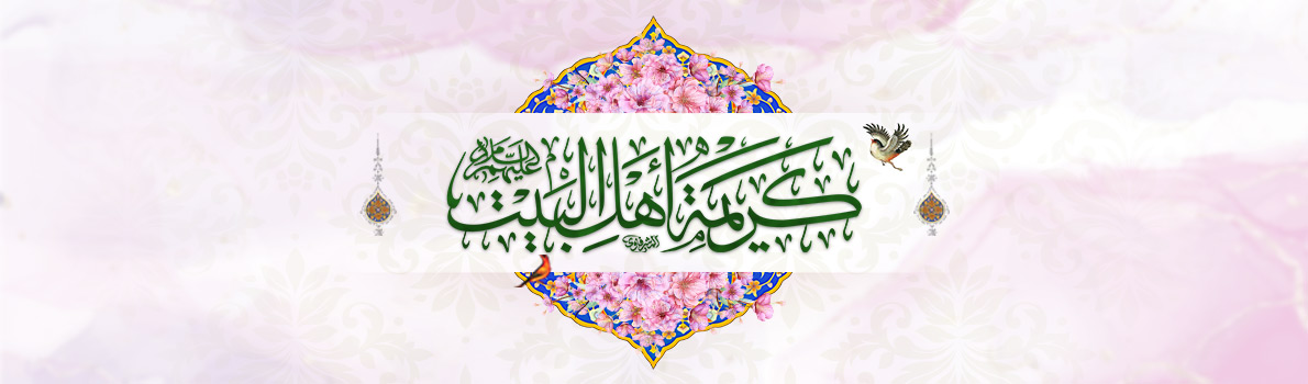 Imam Sadiq (peace be upon him) Online Seminary Offers Heartfelt Felicitations on the Birthday Anniversary of Lady Fatimah, al-Ma'sumah (peace be upon her)