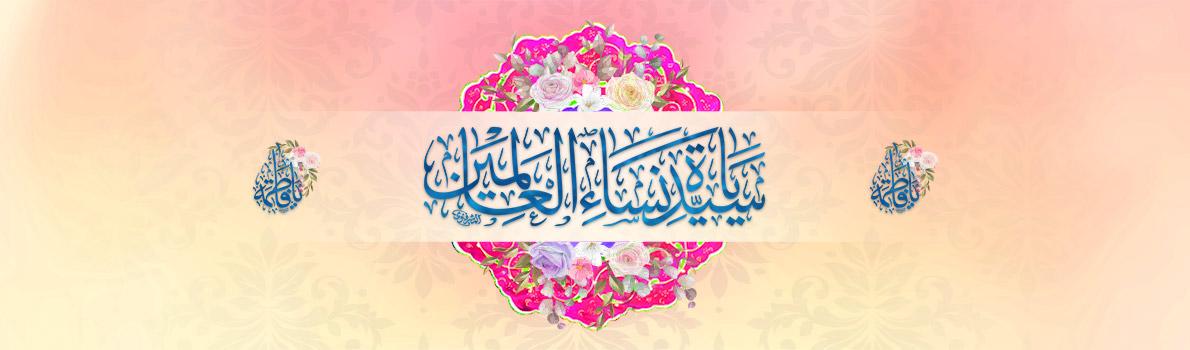 عید زہراء سلام اللہ علیہا
