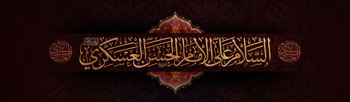 Imam Sadiq (peace be upon him) Online Seminary Offers Heartfelt Condolences on the Martyrdom Anniversary of Imam Hasan al-Askari (peace be upon him)