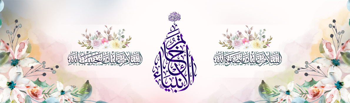 Mab'ath Eid, the Anniversary of Muhammad's Prophetic Mission (peace be upon him and his pure progeny)