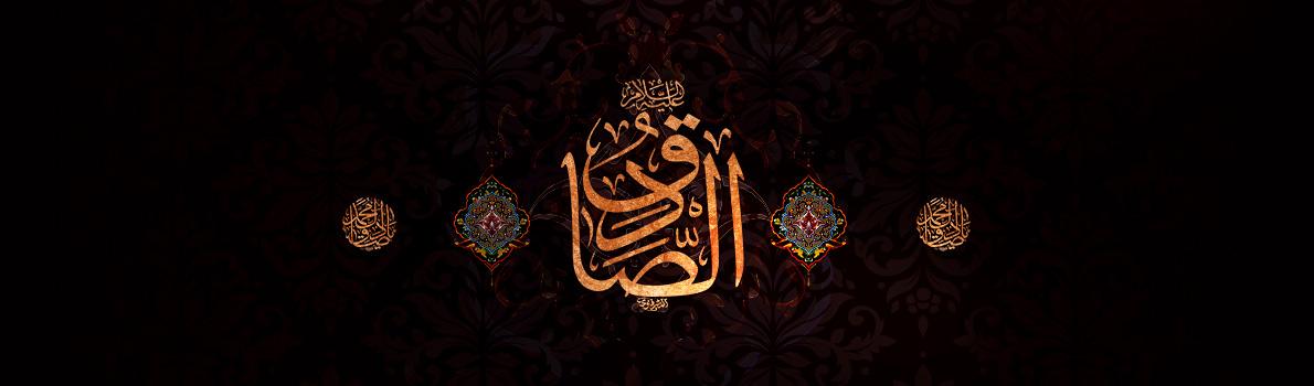 Imam Sadiq (peace be upon him) Online Seminary Offers Heartfelt Condolences on the Martyrdom anniversary of Imam Ja'far Al-Sadiq (peace be upon him)
