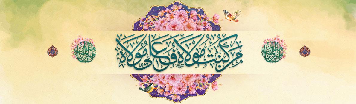 Imam Sadiq (peace be upon him) Online Seminary Offers Heartfelt felicitation on the Greatest Eid in Islam, Eid al-Ghadir