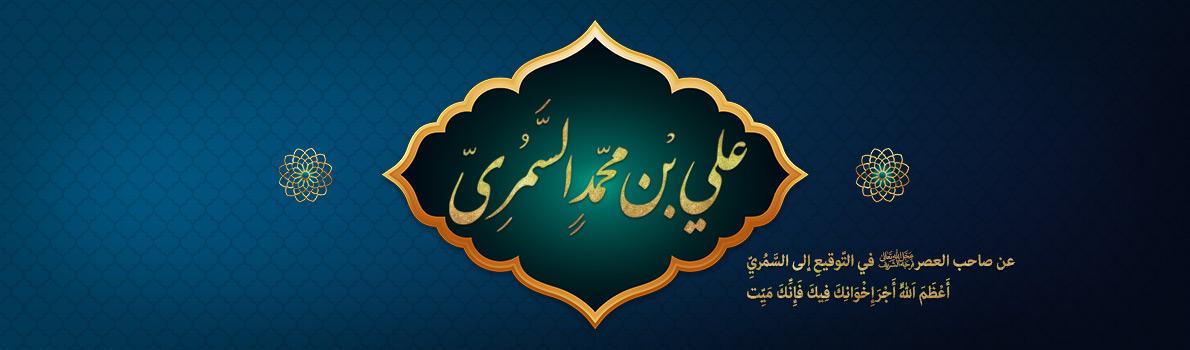 رحلت علی بن محمد سمری
