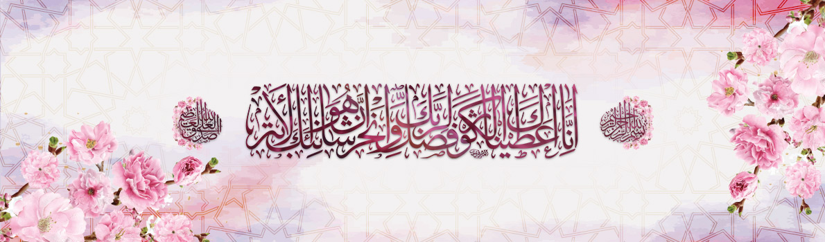 Birth Anniversary of Lady Fatimah (peace and blessing be upon her)