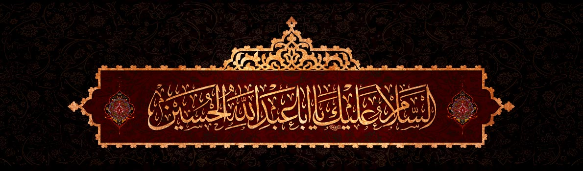 Imam Sadiq (peace be upon him) Online Seminary offers Heartfelt Condolences on the Arrival of the Month of Muharram.