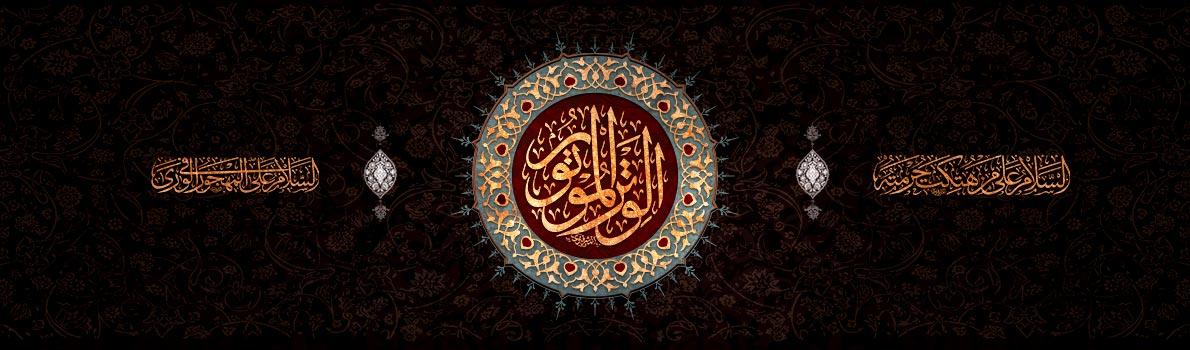 Imam Sadiq (peace be upon him) Online Seminary Offers Heartfelt Condolences on the Martyrdom of the Chief of Martyrs, Imam Husain (peace be upon him).