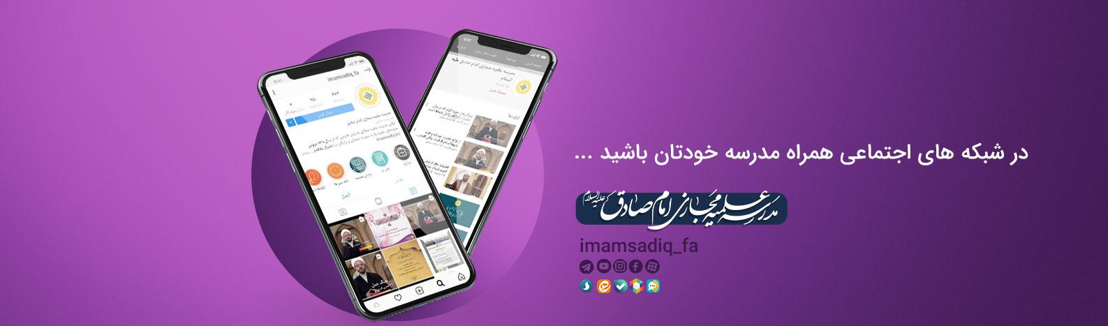 مدرسه مجازی امام صادق علیهالسلام در شبکههای اجتماعی
