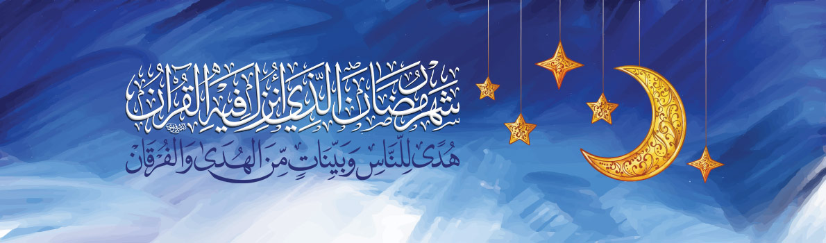 Imam Sadiq (peace be upon him) Online Seminary wishes all the believers a spiritually uplifting month of Ramadhan.