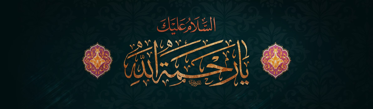 Imam Sadiq (peace be upon him) Online Seminary Offers Heartfelt Condolences on the Martyrdom Anniversary of the Prophet of Mercy, Muhammad (peace be upon him and his pure progeny).
