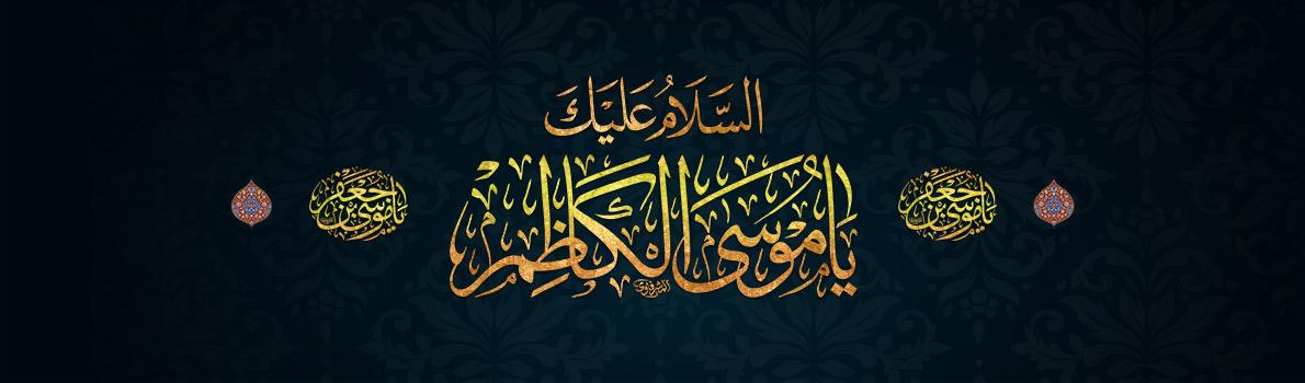 Martyrdom Anniversary of Imam Kadhim (peace be upon him)