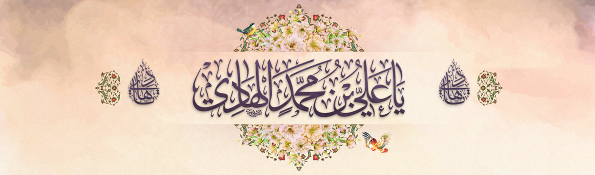Imam Sadiq (peace be upon him) Online Seminary Offers Heartfelt Felicitations on the Birthday Anniversary of Imam Ali Naqi, al-Hadi (peace be upon him)