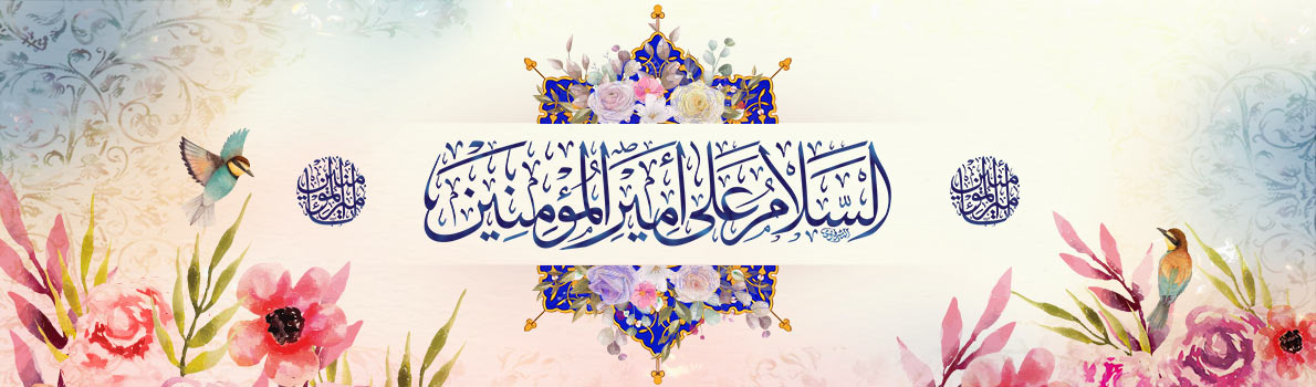 Birthday Anniversary of the Leader of All Believers, Imam Ali (peace be upon him)