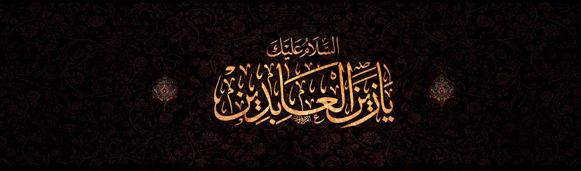 شہادت امام سجاد علیہ السلام