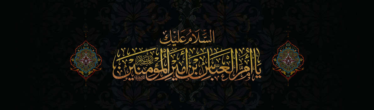 Demise Anniversary of Lady Umm al-Banin (peace be upon her)