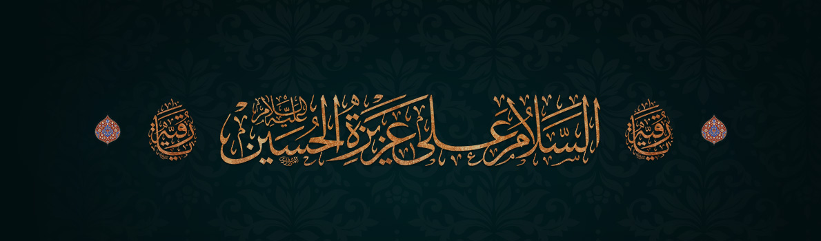 Imam Sadiq (peace be upon him) Online Seminary Offers Heartfelt Condolences on the Martyrdom Anniversary of Lady Ruqayyah, the daughter of Imam Husain (peace be upon them).