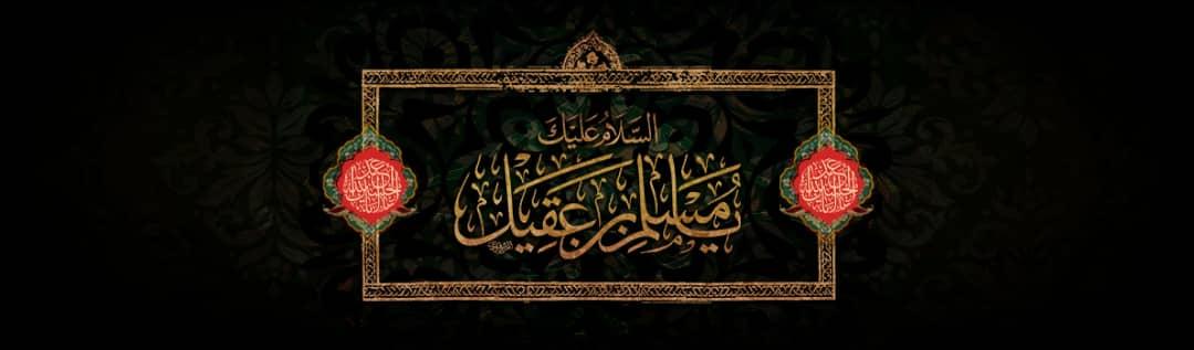 Arafah and Martyrdom of Muslim ibn Aqil, the ambassador of Imam Husain (peace be upon him)