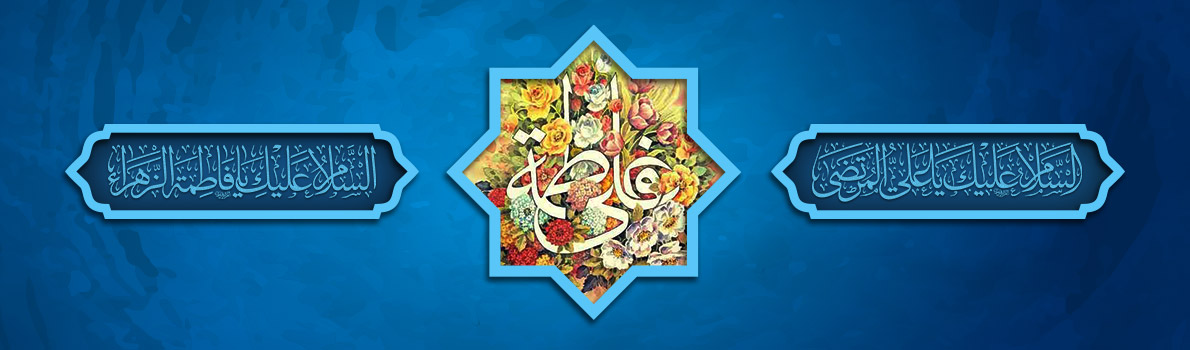 Imam Sadiq (peace be upon him) Online Seminary Offers Heartfelt Felicitations on the Wedding Anniversary of Imam Ali and Lady Fatimah (peace be upon them)